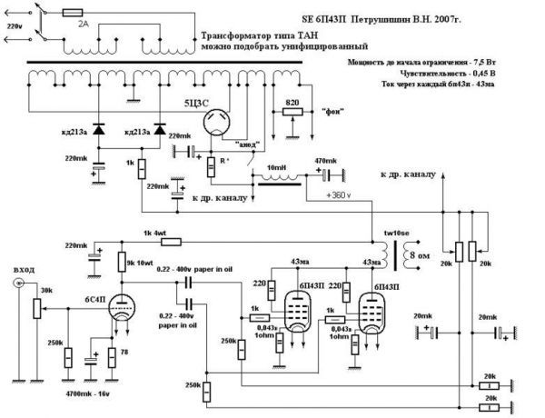 Схема однотактного усилителя на 6п3с