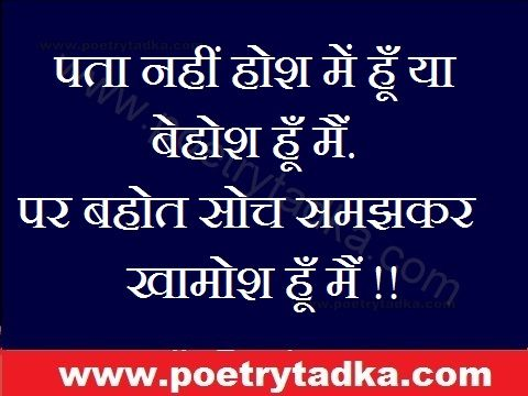 Best Whatsapp Status In Hindi Pta Nahi Indian Quotes