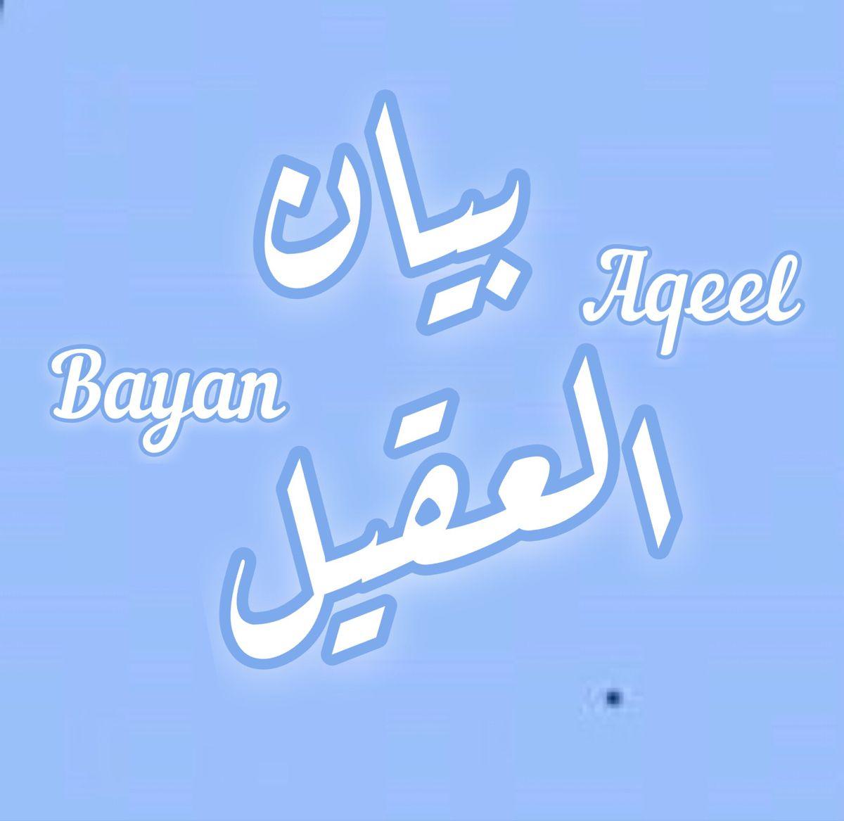 حياكم بحسابي الجميل الي راح يعجبكم بإذن الله بيان عقيل Neon Signs Neon Arabic Calligraphy