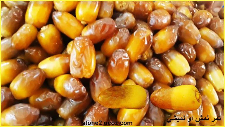 تمر نميشي او نمش الاماراتي قسم التمور مع الصور قسم التمور معلومات نباتية وسمكية معلوماتية Pallets Garden Food Fruit