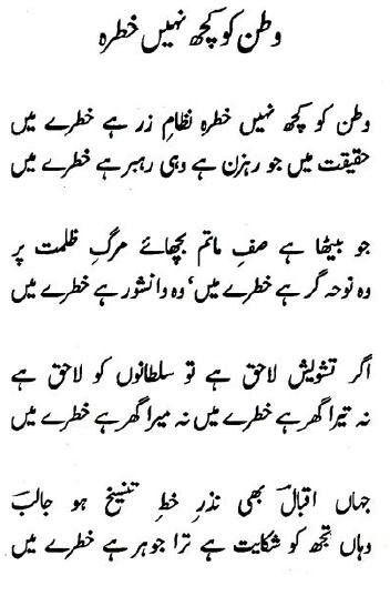 Watan Ko Kuch Nahi Khatra Habib Jalib Nice Poetry Urdu