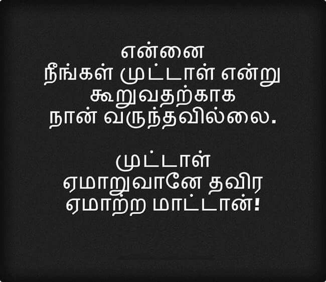 Friendship Cheating Quotes In Tamil