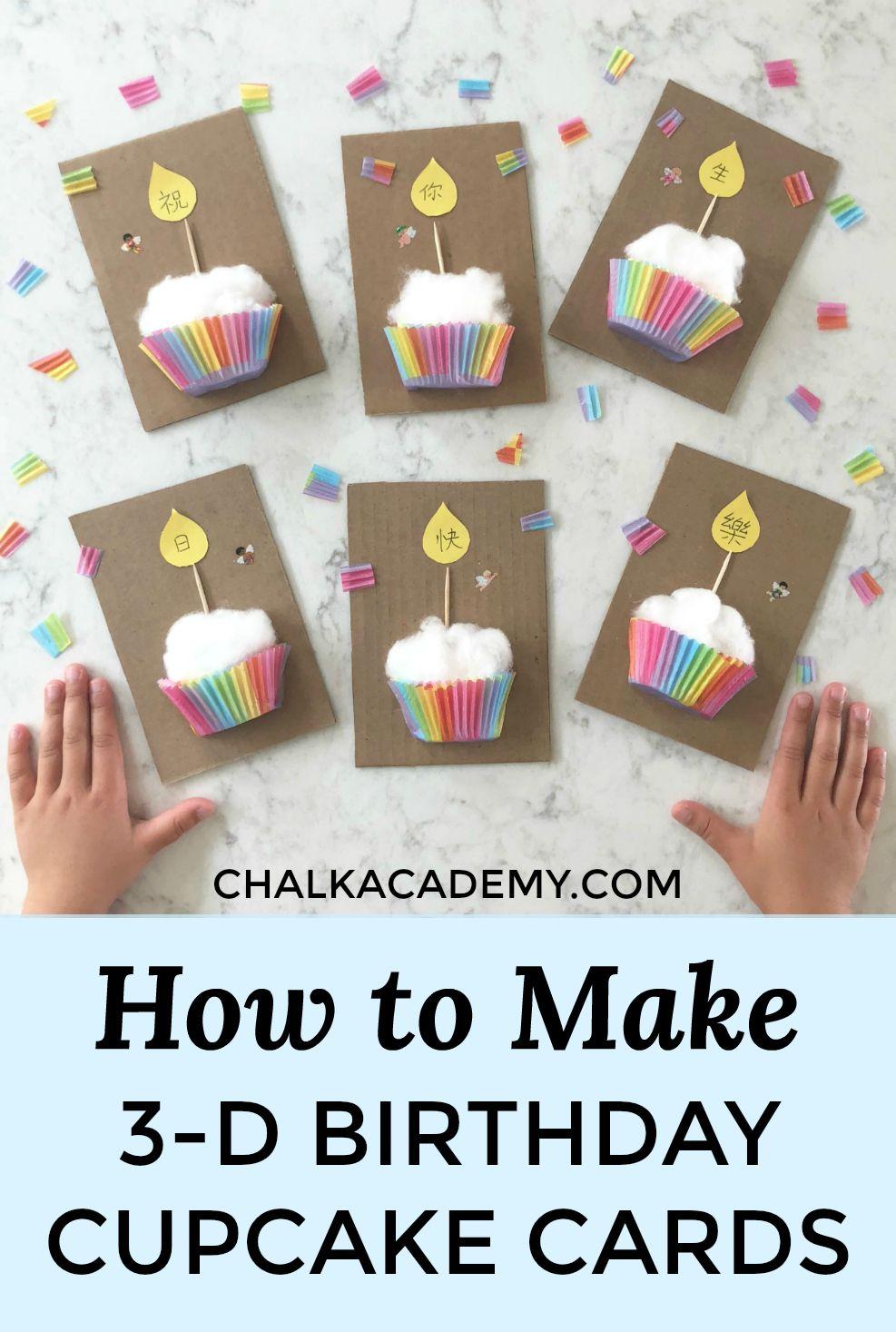 Birthday Cupcake Cards Diy Sight Word Matching Activity Kids
