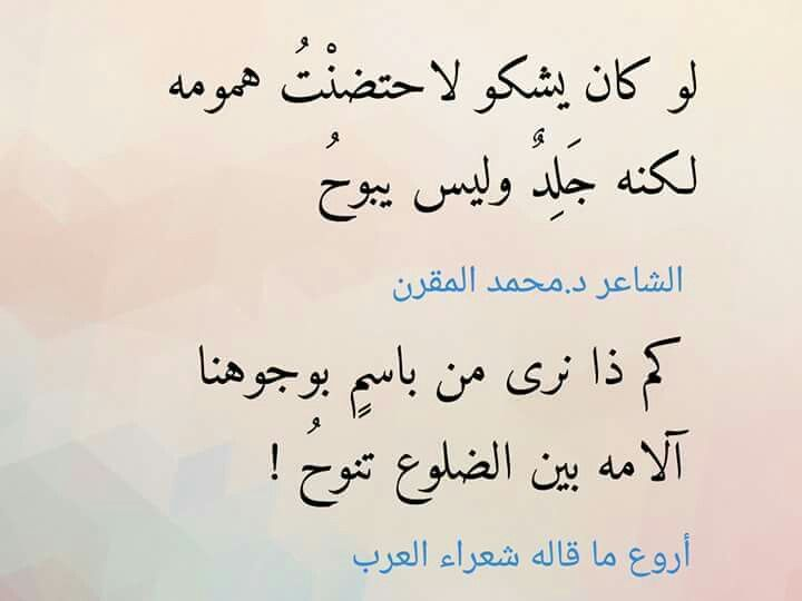 Pin By Elham Moghazy On شعر Pretty Words Reading Quotes Quotations