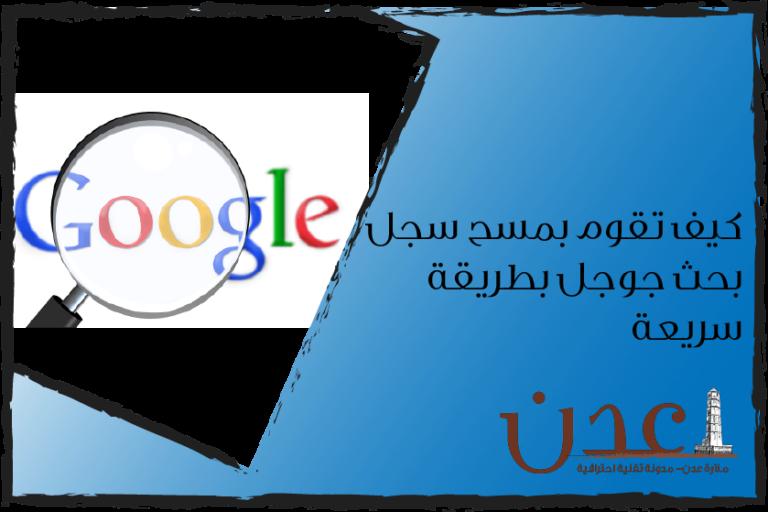 مسح سجل بحث جوجل Google Pie Chart Chart