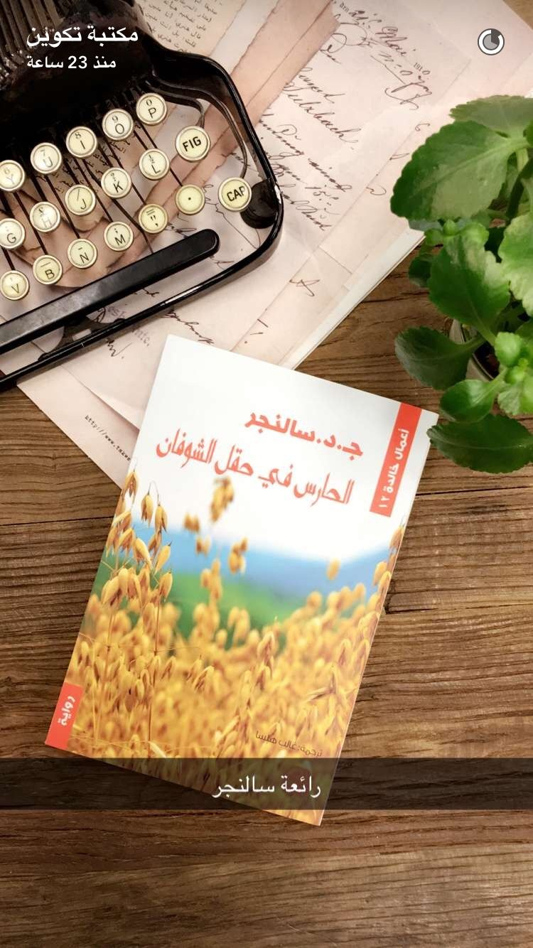 Pin By Iii Arbi On غلاف Book Worms Books Book Cover