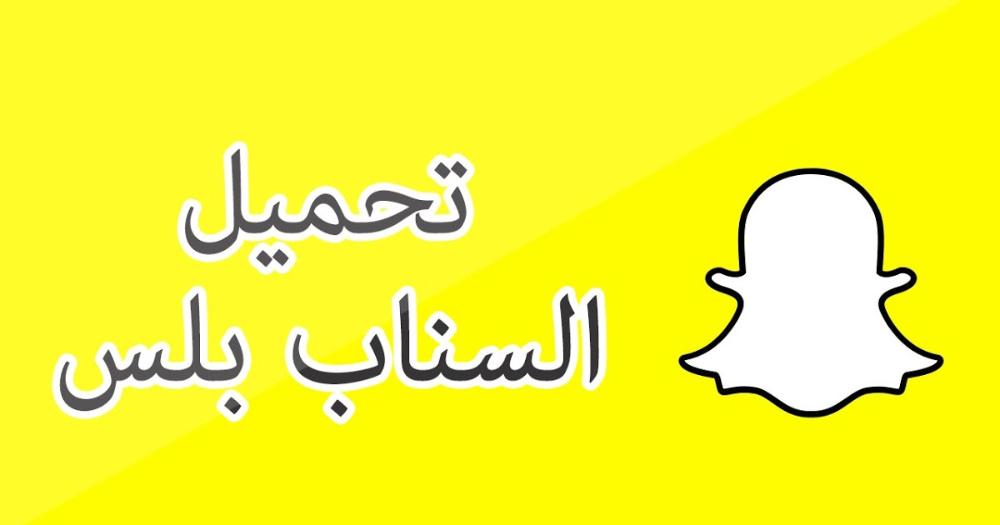 برنامج سناب عثمان للايفون