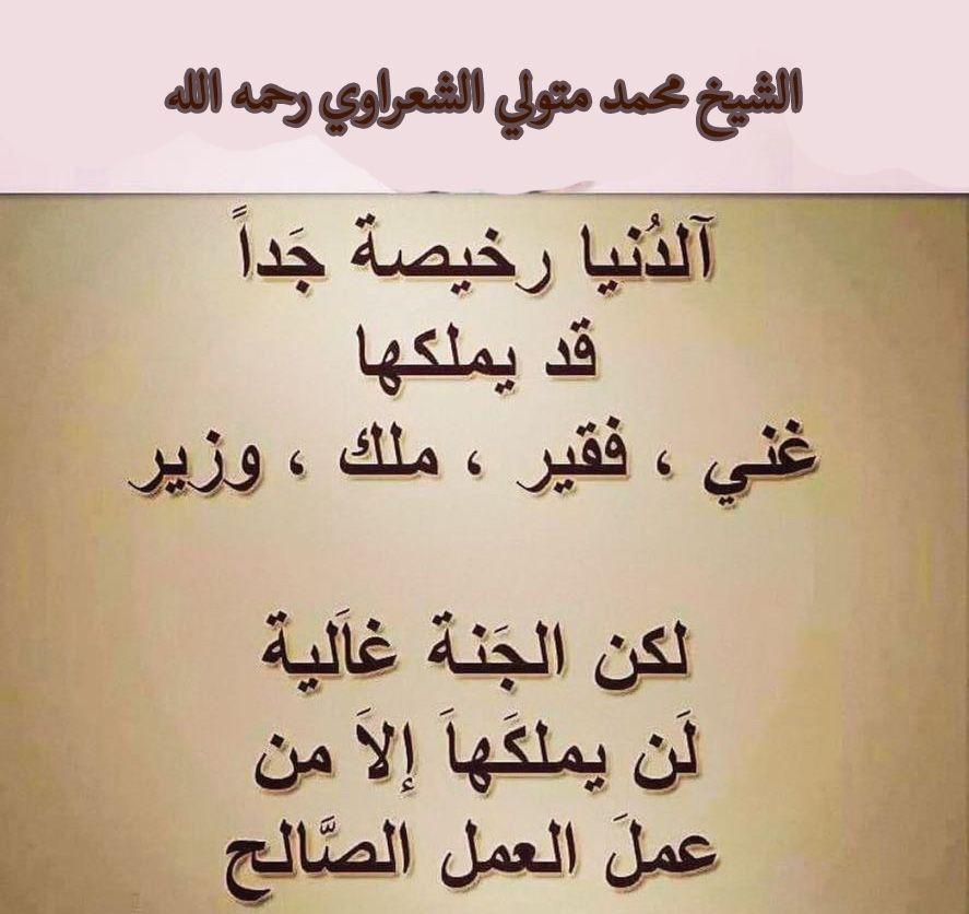 الشيخ محمد متولي الشعراوي رحمه الله Arabic Calligraphy Calligraphy