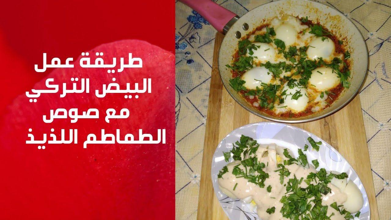 عشاء خفيف وطعمه جنان البيض التركي المسلوق بصوص الطماطم Food Chicken Meat