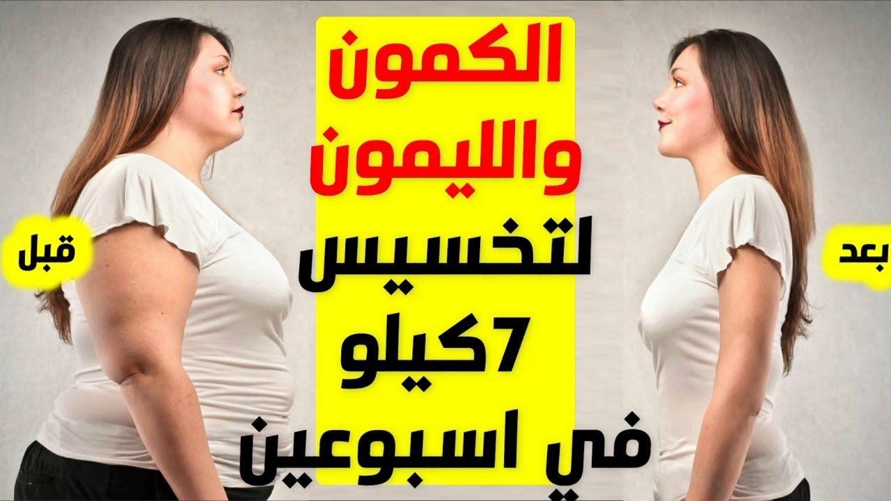الكمون والليمون للتنحيف قبل النوم رجيم الكمون والليمون لتخفيف الوزن 7 In 2020