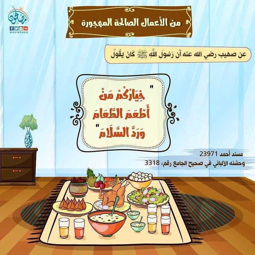 حديث النبي خيركم من أطعم الطعام Islam Photo And Video Instagram