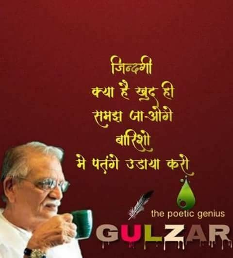 Hindi Quotes, Gulzar Quotes, Quotes