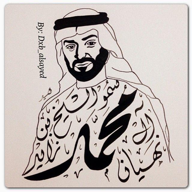 لوحتي هذه الى حبيب الشعب مقام سيدي سمو الشيخ محمد بن زايد آل نهيان