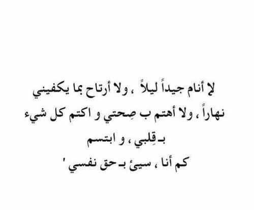 Pin By Stern On حب الحياة Words Quotes Circle Quotes Wisdom Quotes Life
