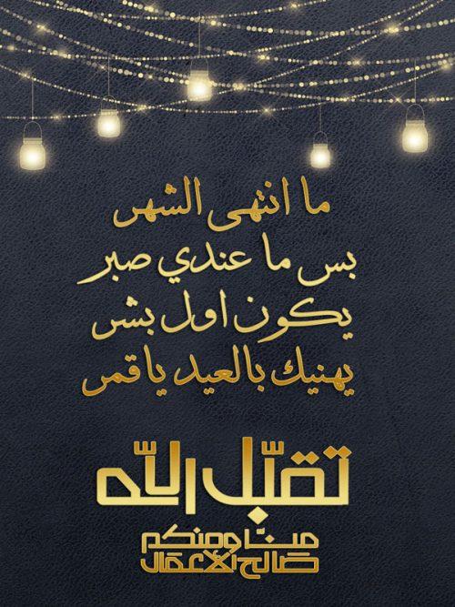 تحميل برنامج رسائل العيد 2020 Eid Al Fitr بطاقات تهنئة ومعايدة عيد الفطر مسجات عيد الفطر Free Message Messages Free