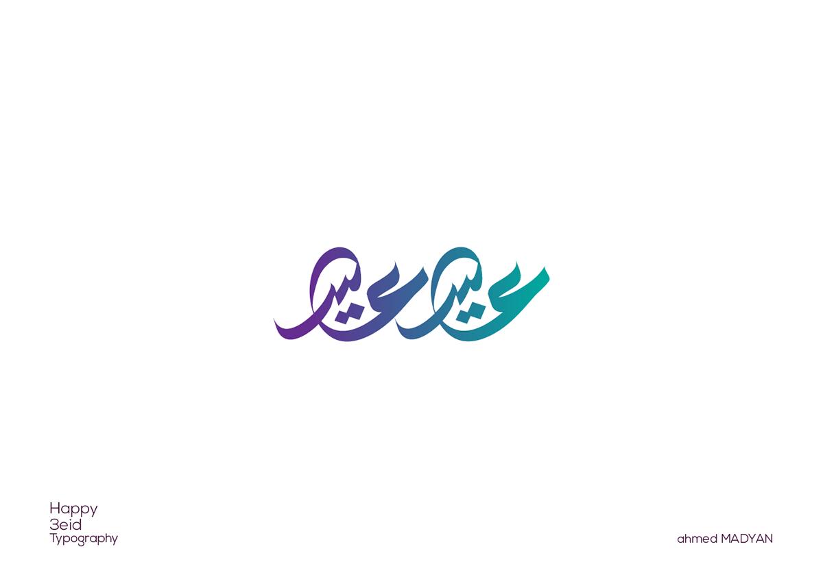 Pin On Eid Mubarak