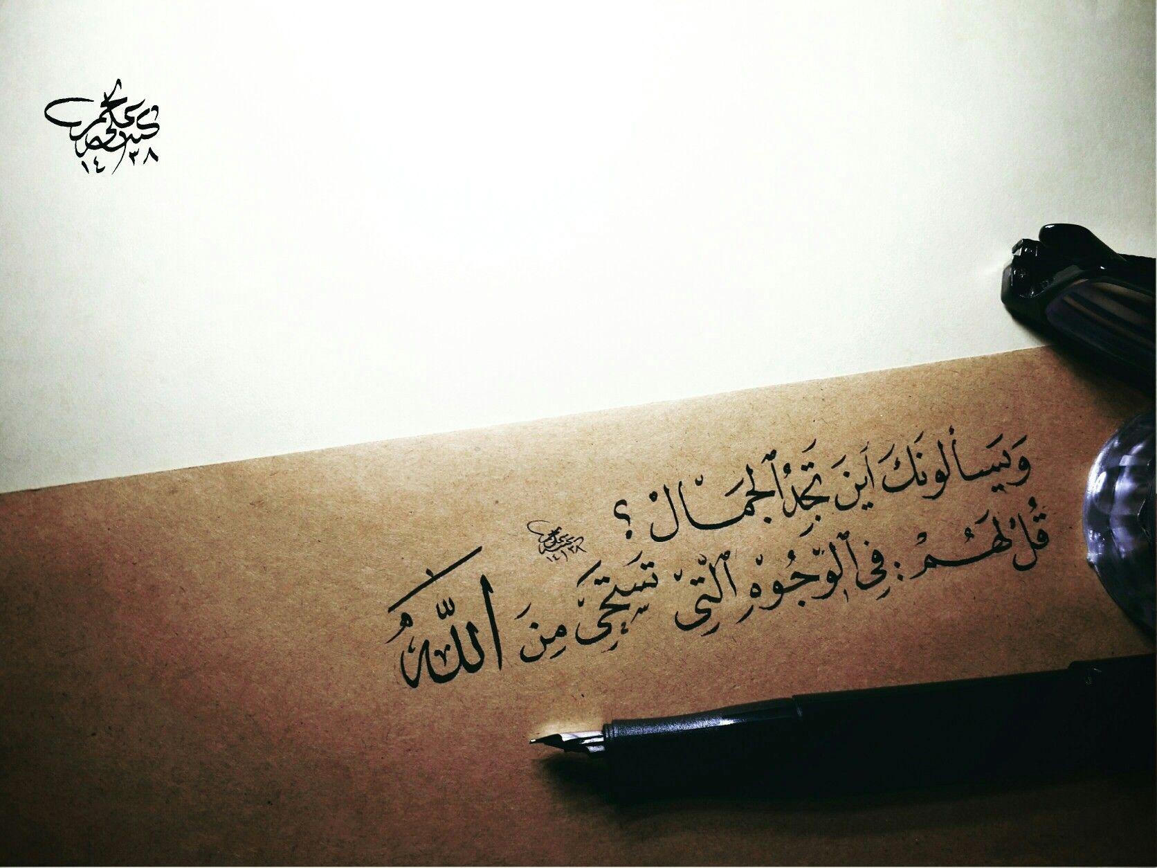 و يسألونك أين تجد الجمال قل لهم في الوجوه التي تستحي من الله جلال الدين الرومي خطي نسخ ثلث Allah Calligraphy I Tattoo Quotes