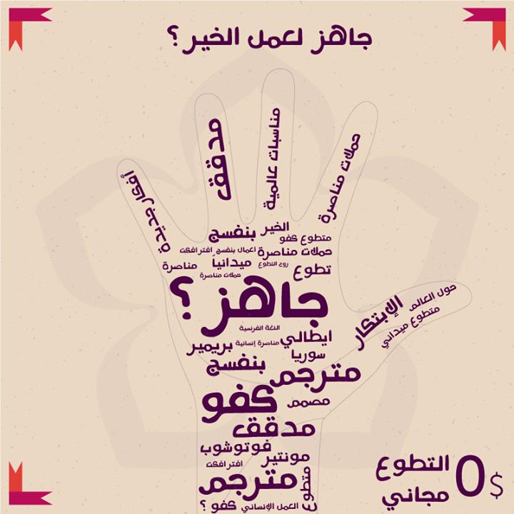 تعلن بنفسج عن حملة متطوع كفو نرحب بالجميع الشباب و الإناث الراغبين بخدمة القضية الإنسانية في سوريا لمزيد من المعلومات عن الاختصاصا Peace Gesture Peace Ault