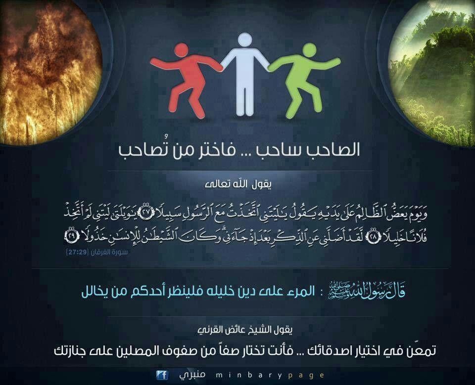 قال الرسول صلى الله عليه وسلم المرء على دين خليله فلينظر أحدكم من يخالل Cilo Food Islam