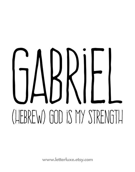 Gabriel Printable Kids Gift - Name Meaning Art - Baby Shower