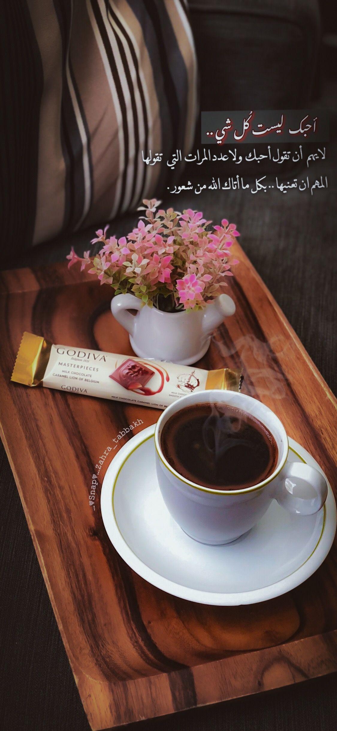 قهوة قهوتي روقان مزاج بيسيات صباح سنابيات مساء هدوء صور Coffee Coffee Time Coffee Flower Food Coffee Tea