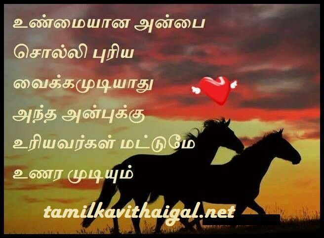 Anbu Quotes In Tamil 1