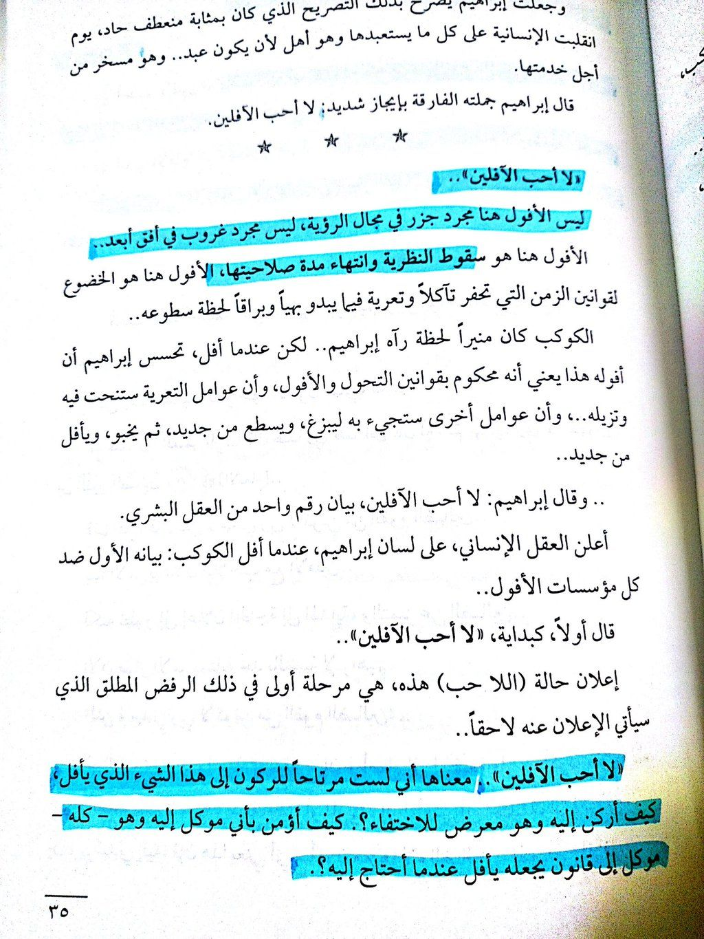 Pin by Khaled1000 on قصاصات Quotes from novels, Arabic