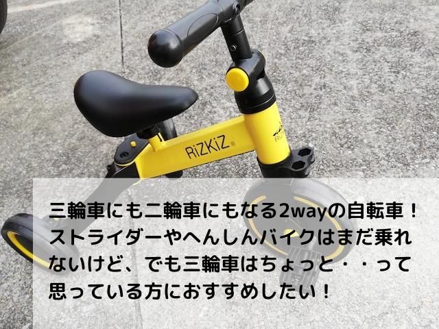 三輪車にも二輪車にもなる2way自転車。切り替えもボタン1つでできるので簡単ですし、ペダルの取り外しも可能。RiZKiZの三輪車をレポートしていきます。