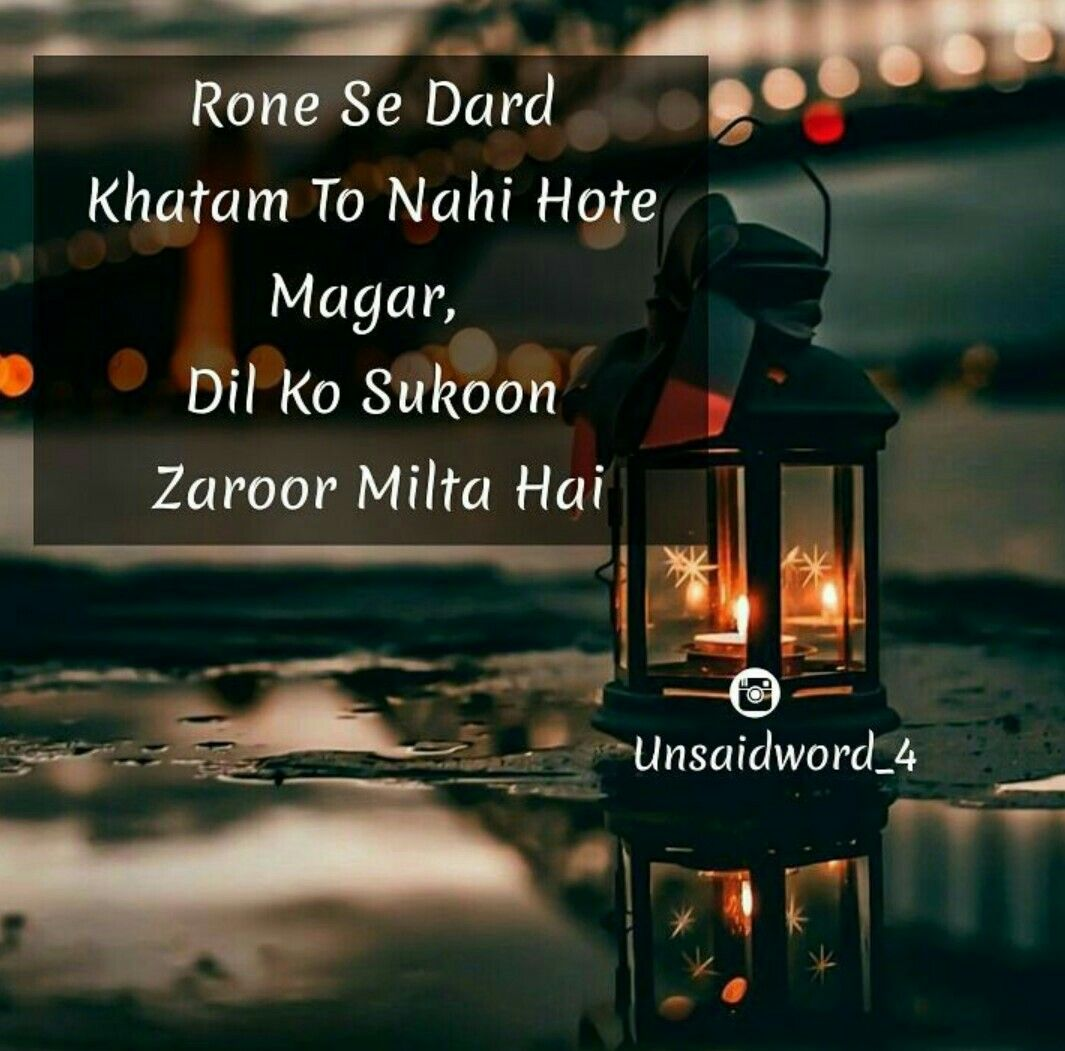 Cry Daily Love Bird Pinterest Sad Quotes Urdu Quotes And Quotes