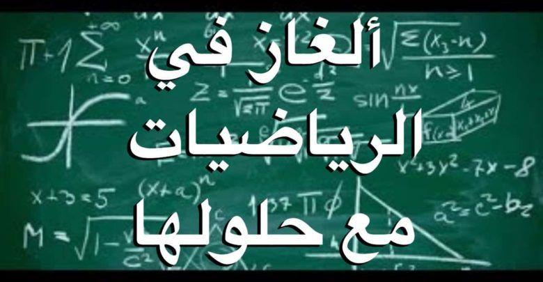 اسئلة ذكاء رياضيات صعبة لا يمكن حلها Maths Puzzles Arabic Calligraphy Math