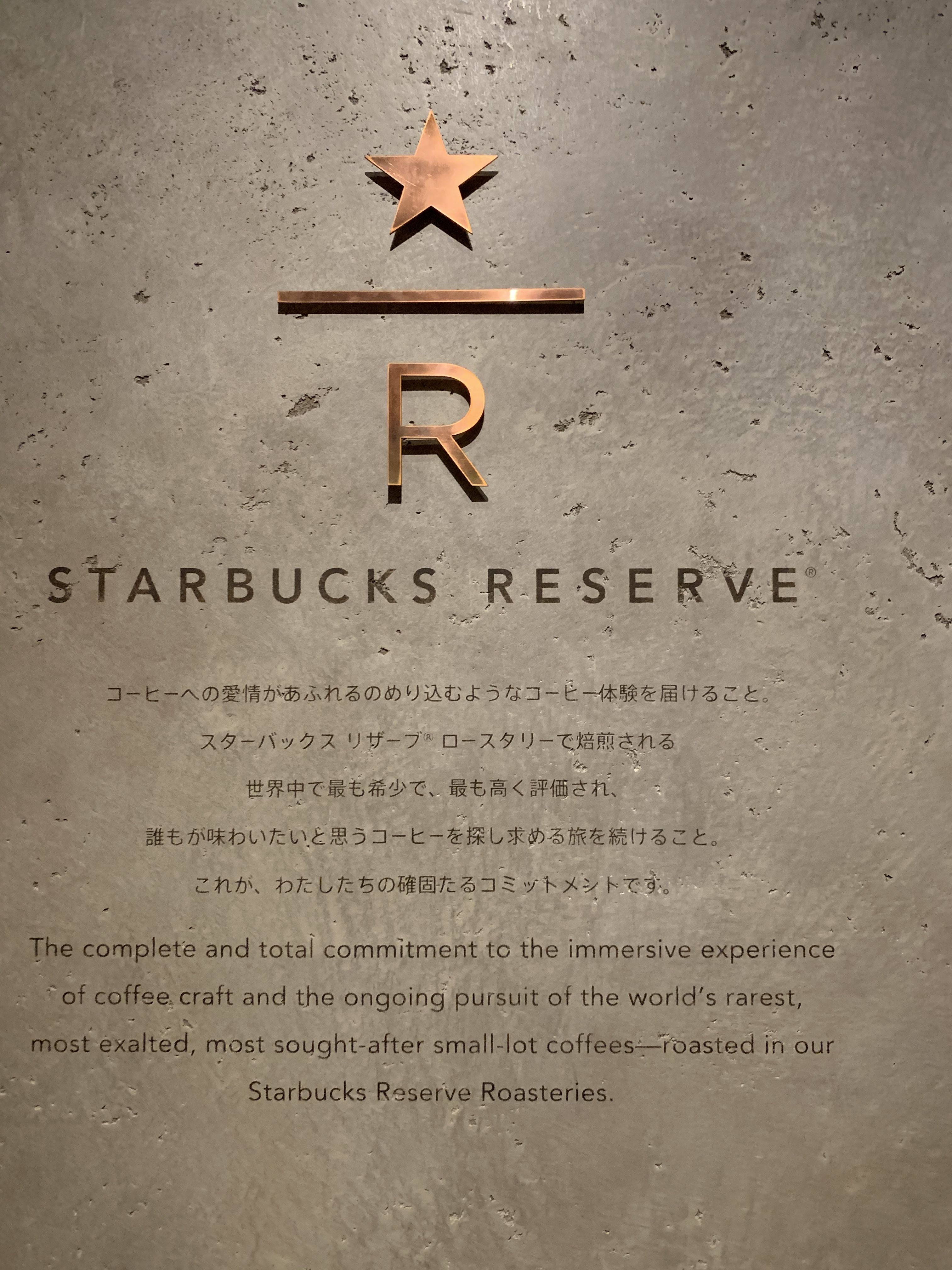 Starbucks Reserve Roastery Tokyo スターバックス コーヒー ジャパン スターバックス スターバックス リザーブ コーヒー
