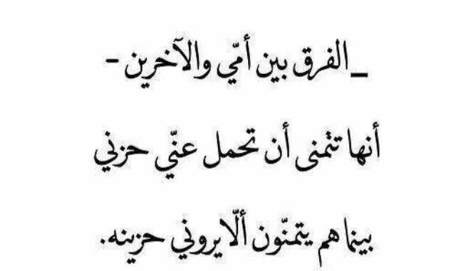من يحمل عني حزني يا امي Quotes Arabic Quotes Funny Quotes