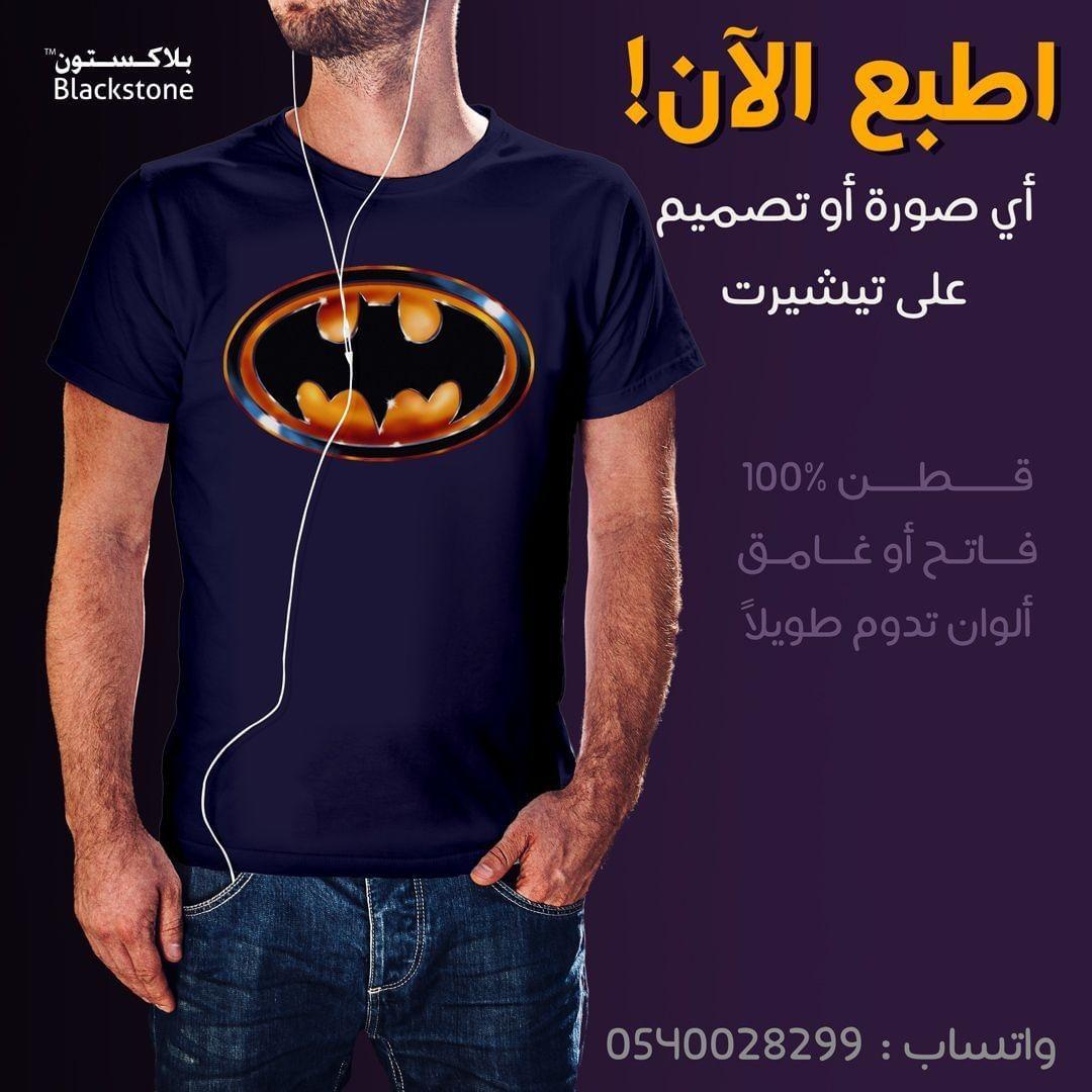 طباعة تيشرتات الرياض تيشيرت تيشرت باتمان بات مان Custom T Shirt Printing Hoodie Print Tshirt Print