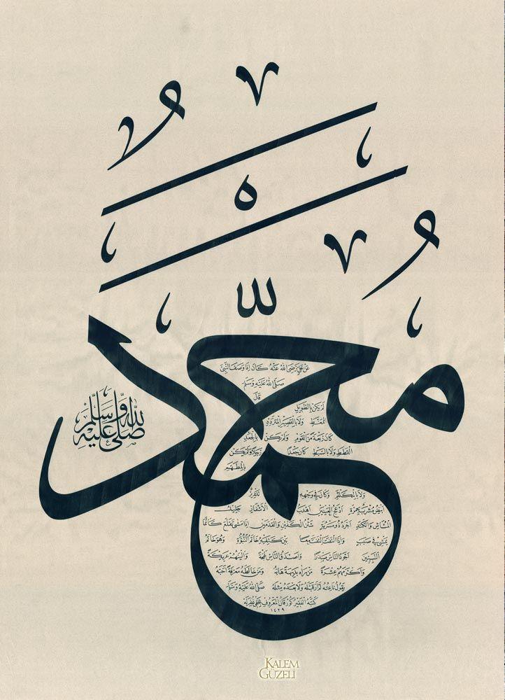 Gurkan Pehlivan Levha Muhammed S A V Icinde Hilye I Serif Arapca Kaligrafi Sanati Sanat Hat Sanati
