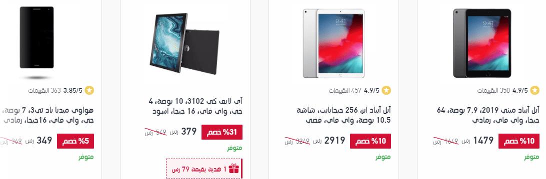عروض اكسترا السعودية علي اسعار الجوالات الخميس 6 2 2020