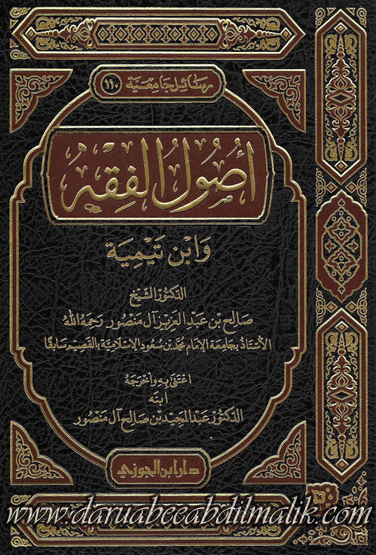 Usool Al Fiqh Wa Ibn Taymiyyah أصول الفقه وابن تيمية Daruabeeabdilmalik Any Book Yellow Paper This Book