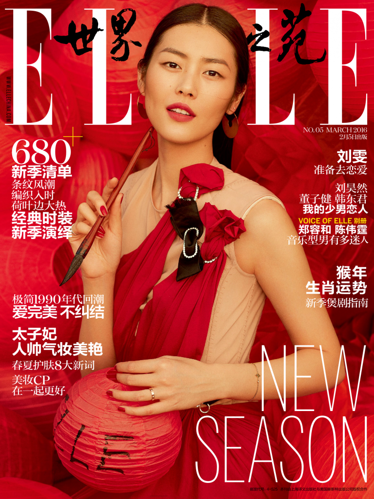 Liu Wen by Mei Yuangui for Elle China March 2016 cover - Lanvin Spring 2016