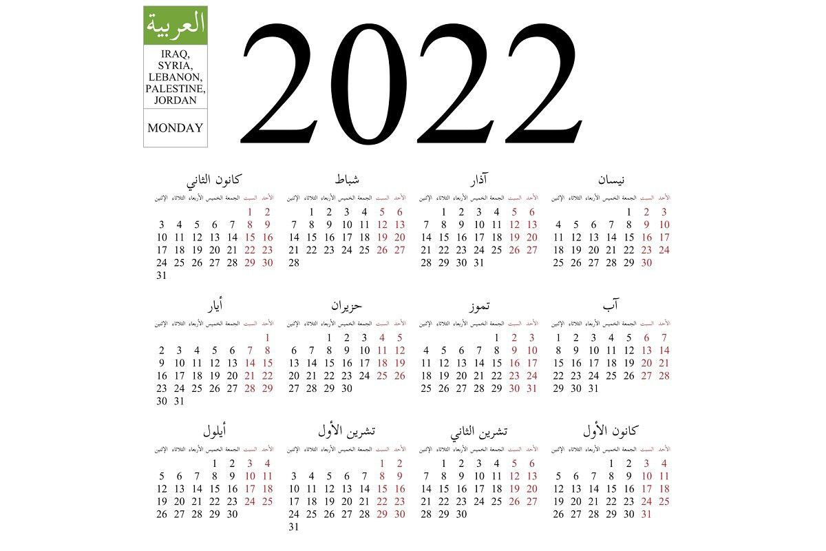 Arabic Calendar 2022.Calendar 2022 Arabic Iraq Syria Calendar Calendar 2020 Arabic Months