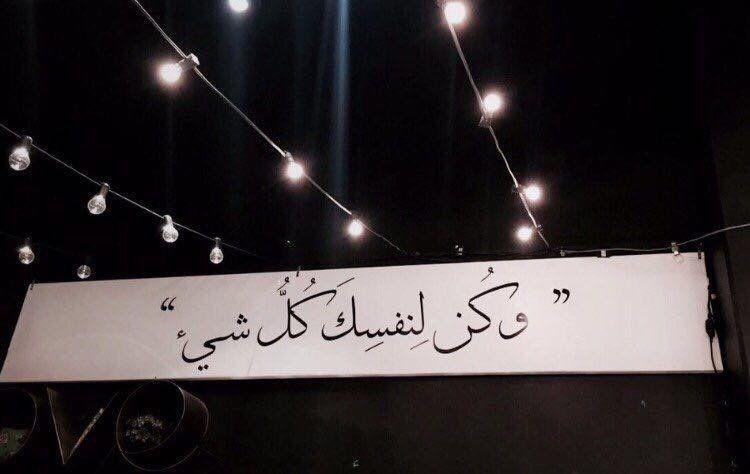 ك ن لنفسك كل شئ Arabic Quotes Snap Quotes Quotes