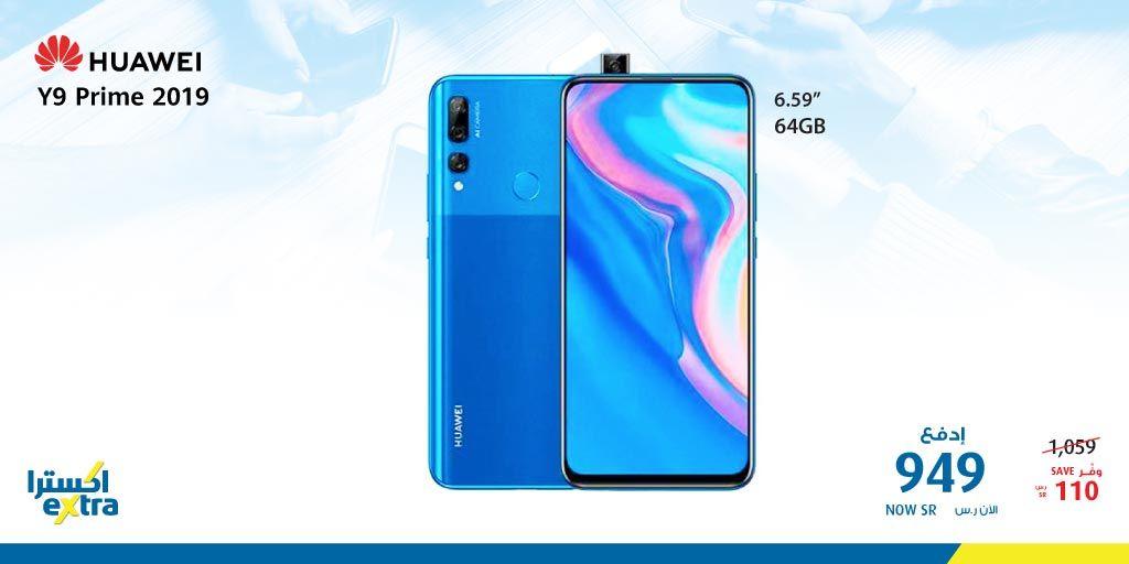 عروض اكسترا السعودية علي اسعار جوالات هواوي السبت 11 يوليو 2020 عروض اليوم Samsung Galaxy Phone Galaxy Phone Galaxy
