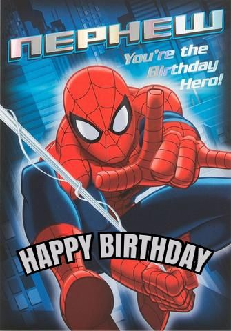 Free Spiderman Birthday Ecards Spiderman Birthday Cards