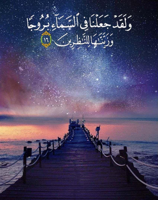 سبحانك ربي Quran Islam Real Love
