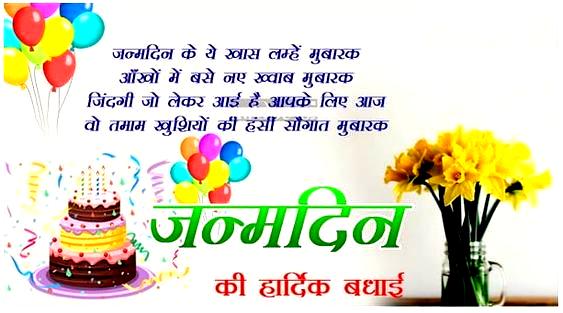 Nice Birthday Wishes in Hindi Language. in 2020 Cute