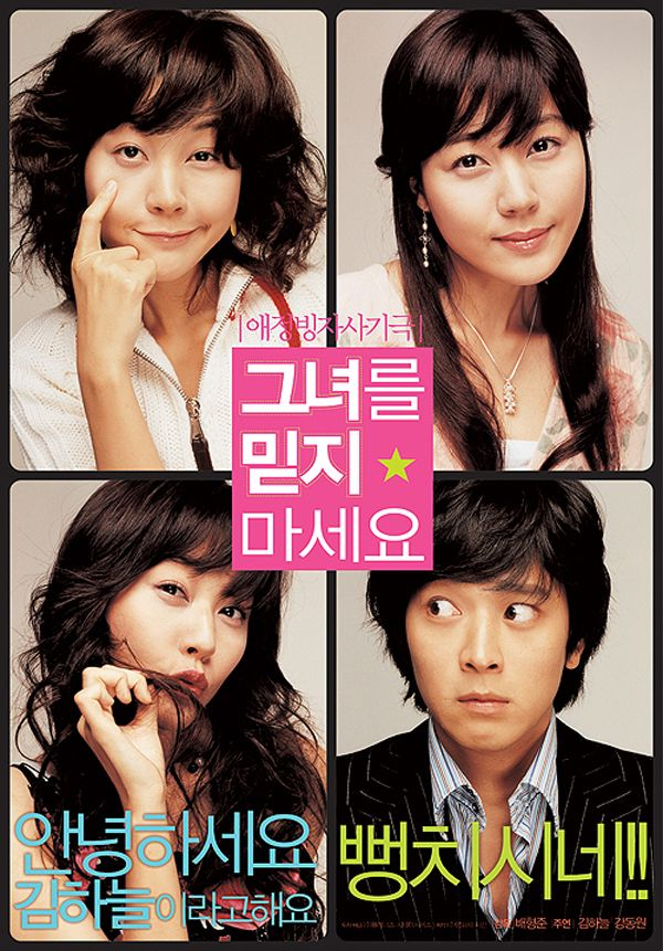 Too Beautiful To Lie 그녀를 믿지 마세요 #2004 #movie #film #cinema #yeonghwa #pelicula #poster #recommendation #mustsee #mustwatch #worthwatch
