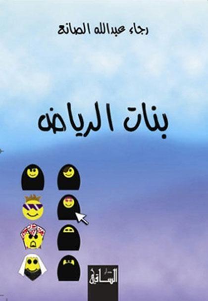 بنات الرياض رجاء الصانع أبجد Arabic Books Books Books To Read