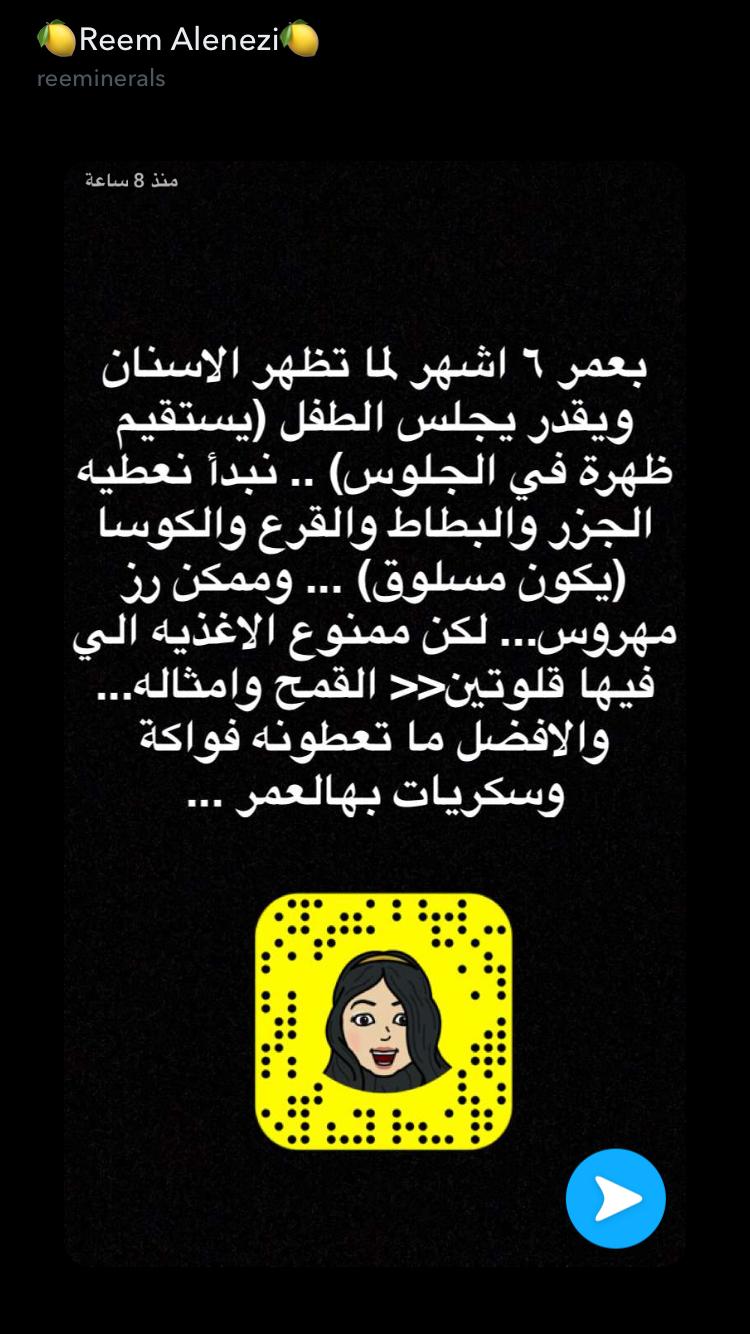 Pin By Maria Slsti On معلوومات Snapchat Screenshot Oils Screenshots