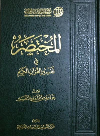 المختصر في تفسير القرآن الكريم ملون Chalkboard Quote Art Chalkboard Quotes Quotes