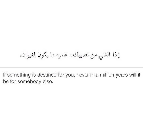 Pin By Sheefah Naaz On ALLAH Pinterest Quotes Arabic Quotes And Awesome Life Quotes In Arabic With English Translation