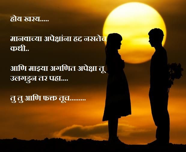Love marathi image download