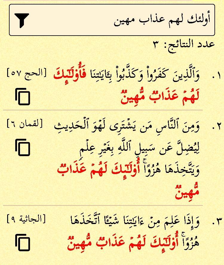 فأولئك لهم عذاب مهين وحيدة في الحج ٥٧ بزيادة الفاء Holy Quran Math Quran